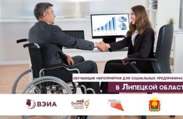 Обучающие мероприятия для социальных предпринимателей в Липецке